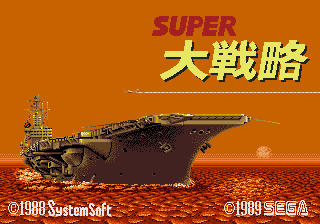 SuperDaisenryaku MDTitleScreen.png