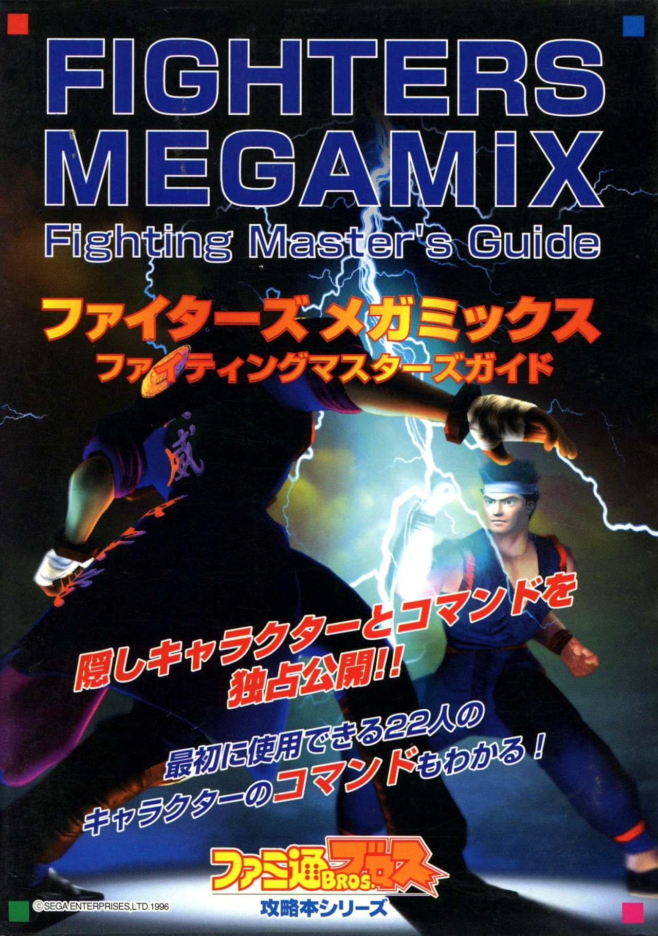 Fighters Megamix Fighting Master'