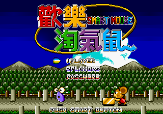 SmartMouse MDTitleScreen.png