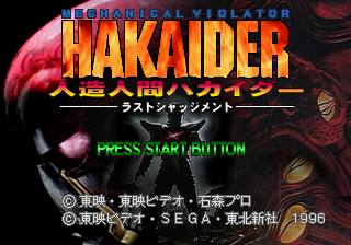 Hakaider title.png