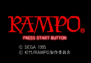 Rampo Saturn JP SStitle.png