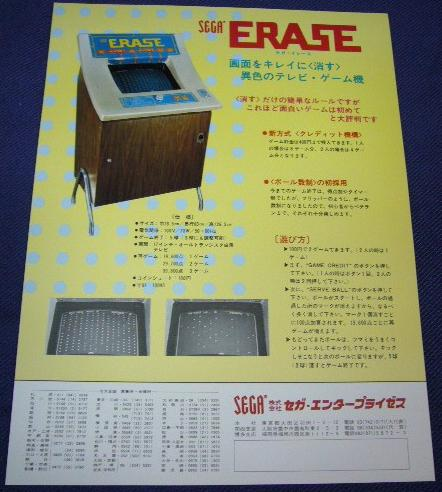 File:Erase DL JP flyer.jpg