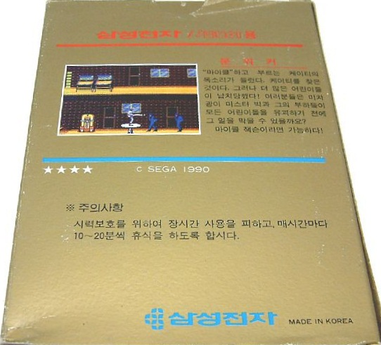 File:Moonwalker SMS KR Alt backcover.jpg
