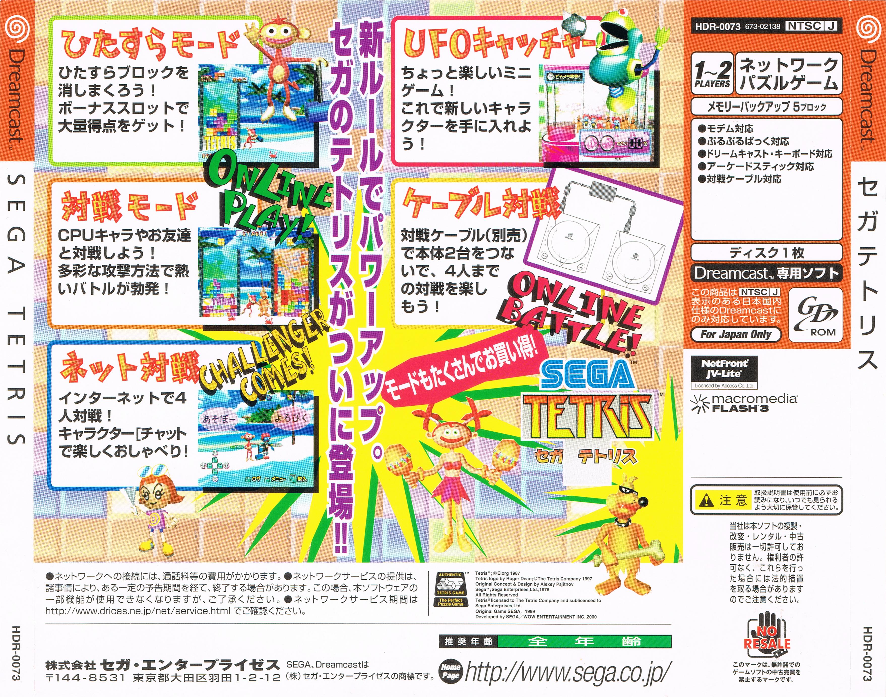 DREAMCAST) Sega Tetris (NTSC-J)(CDI + GDI)