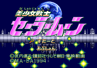 Bssailormoon md title.png