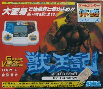 File:AlteredBeast LCD JP Box Front.jpg