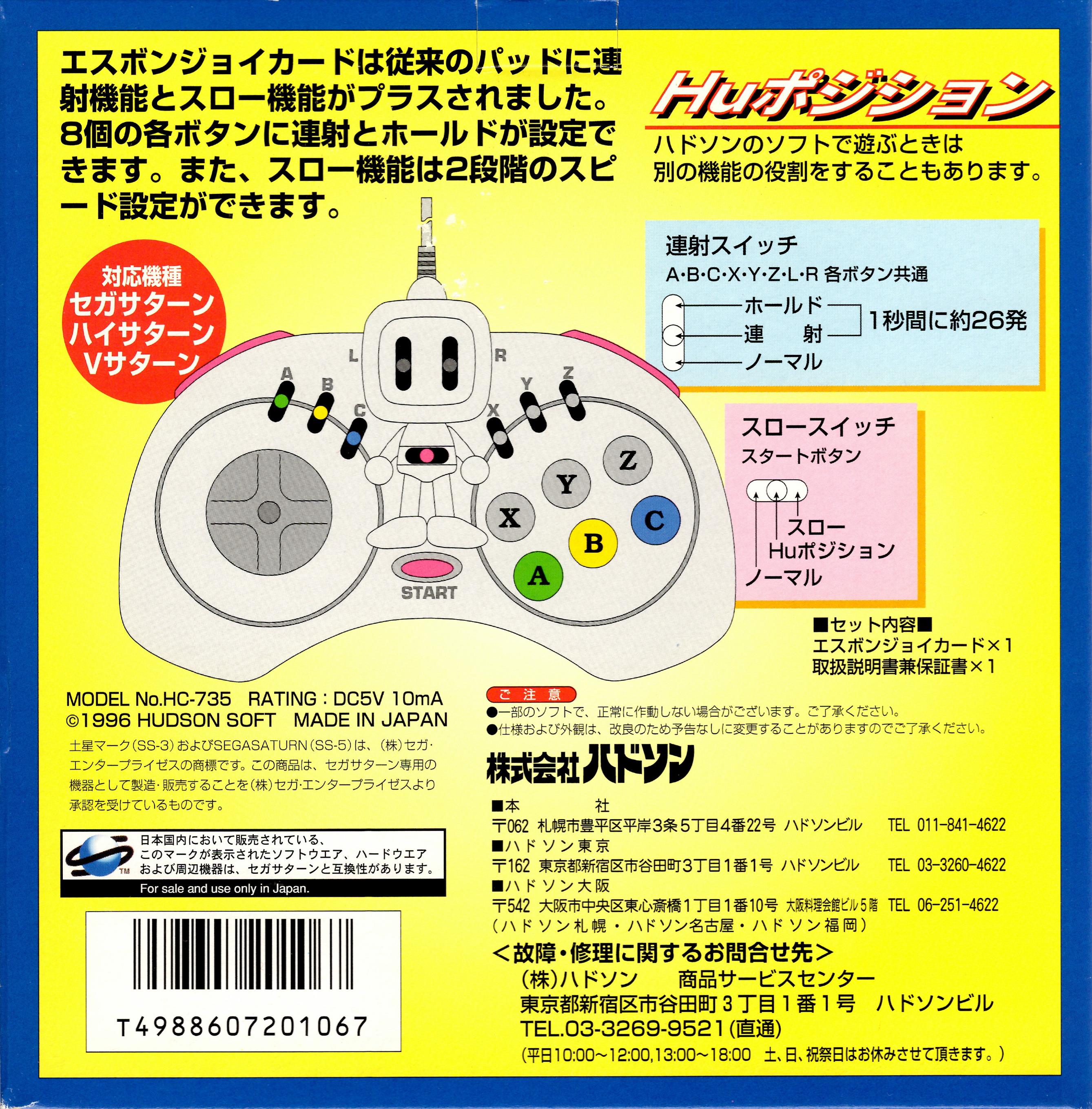 Pad Bomberman saturn, quelqu'un connait les fonctions spécifiques à cette manette ? Saturn_HC-735_box-2