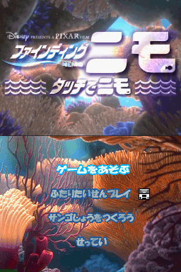 FindingNemo DS title.png