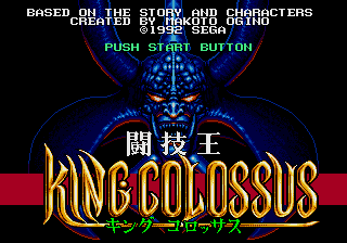 TougiOuKingColossus MDTitleScreen.png