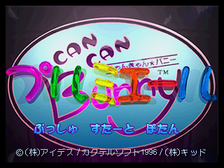 CanCanBunnyPremiere title.png