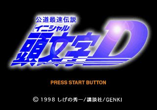 Initial D: Koudou Saisoku Densetsu