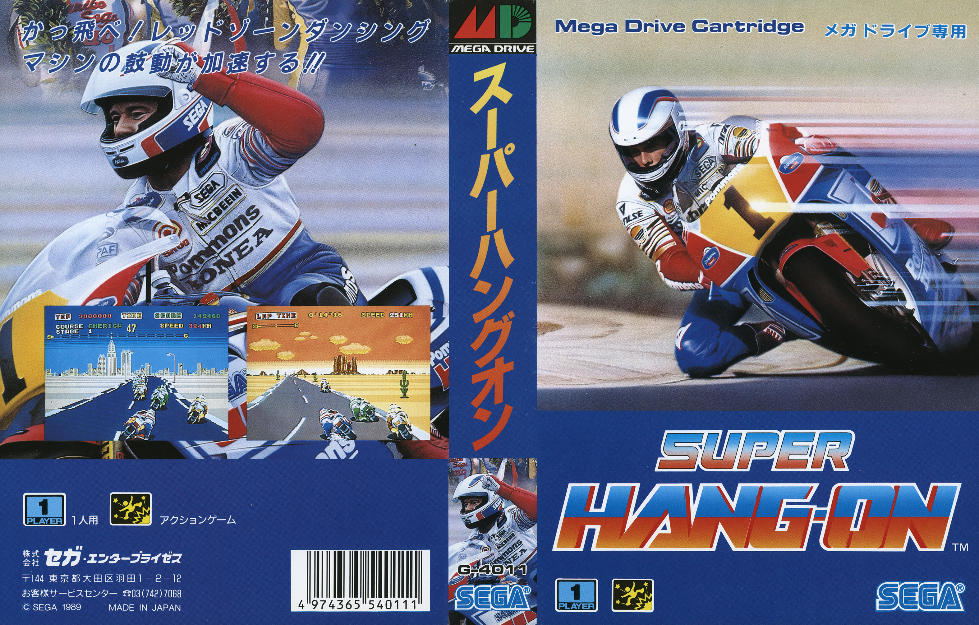 [Image: Superhangon_md_jp_cover.jpg]