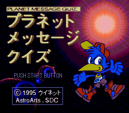 PlanetMessageQuiz TitleScreen.png