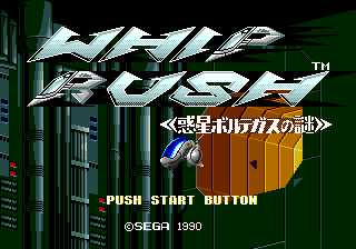 WhipRush MDTitleScreen.png