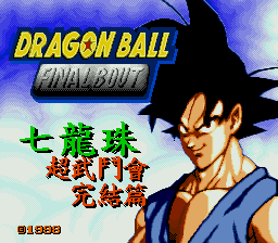 DBFinalBout 000.png