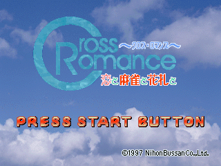 CrossRomance title.png