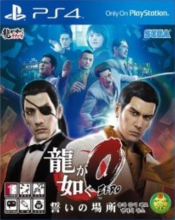 File:Yakuza0 PS4 KR Box.jpg