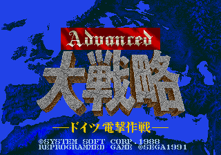 AdvancedDaisenryaku MDTitleScreen.png