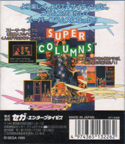 File:SuperColumns GG JP Box Back.jpg