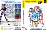 SC5P2 PS2 JP Box PS2TheBest.jpg