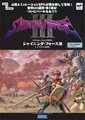 ShiningForceIII Saturn JP Flyer.pdf