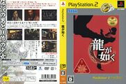 Yakuza PS2 JP cover best3.jpg