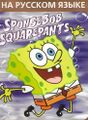 Bootleg Spongebob MD RU Box Gold.jpg
