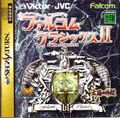 FalcomClassicsII Saturn JP Box Front.jpg