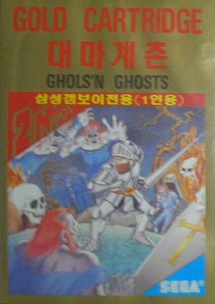 File:GhoulsnGhosts SMS KR cover.jpg