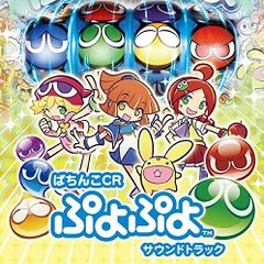 PachinkoCRPuyoPuyoSoundtrack CD JP Box Front.jpg