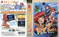 PanoramaCotton JP cover.jpg