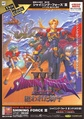 ShiningForceIIIS2 Saturn JP Flyer.pdf