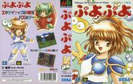 Puyopuyo md jp cover.jpg