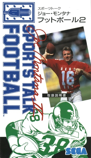 File:JoeMontana2 MD jp manual.pdf