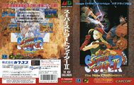 SuperStreetFighter2 MD JP Box.jpg