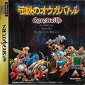 Densetsu no Ogre Battle The March of the Black Queen JP 取扱説明書.pdf