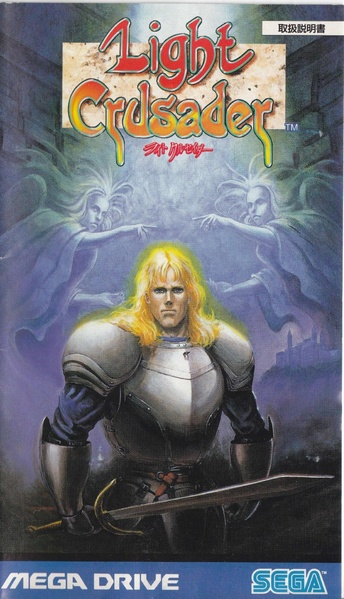 File:Lightcrusader md jp manual.pdf
