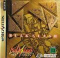 BulkSlash Saturn JP Box Front.jpg