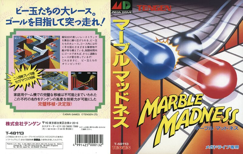 File:MarbleMadness MD JP Box.jpg