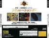 SimulationZoo Saturn JP Box Back.jpg