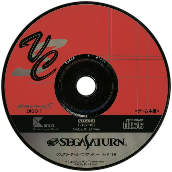 File:VirtuacallS Saturn JP Disc Genteiban.jpg