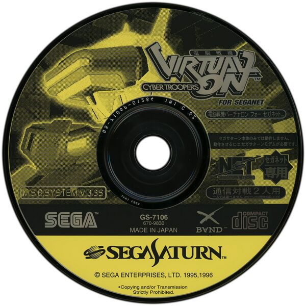 File:VirtualOn Saturn JP Disc SegaNet.jpg
