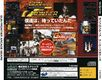 GunFrontier Saturn JP Box Back.jpg