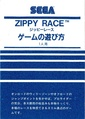 Zippy Race SG-1000 JP Manual.pdf