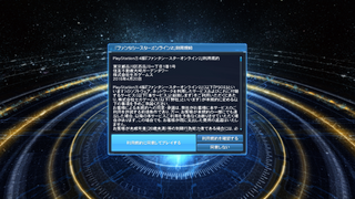PSO2JP PS4 - Terms of Service.png