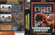 Bootleg ToughmanContest MD RU Box NewGame.jpg