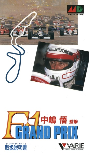 File:NakajimaF1GP MD jp manual.pdf