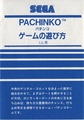 Pachinko SG1000 JP Manual.pdf