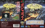Populous MD JP Box.jpg