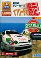 SegaRally PC JP Box PCHome.jpg